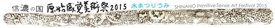 「原始感覚美術祭2015」